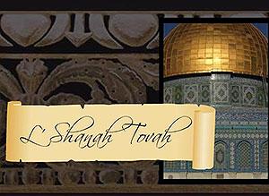 Imagen de Religión Judia para compartir gratis. L Shanah Tovah - Yom Kippur